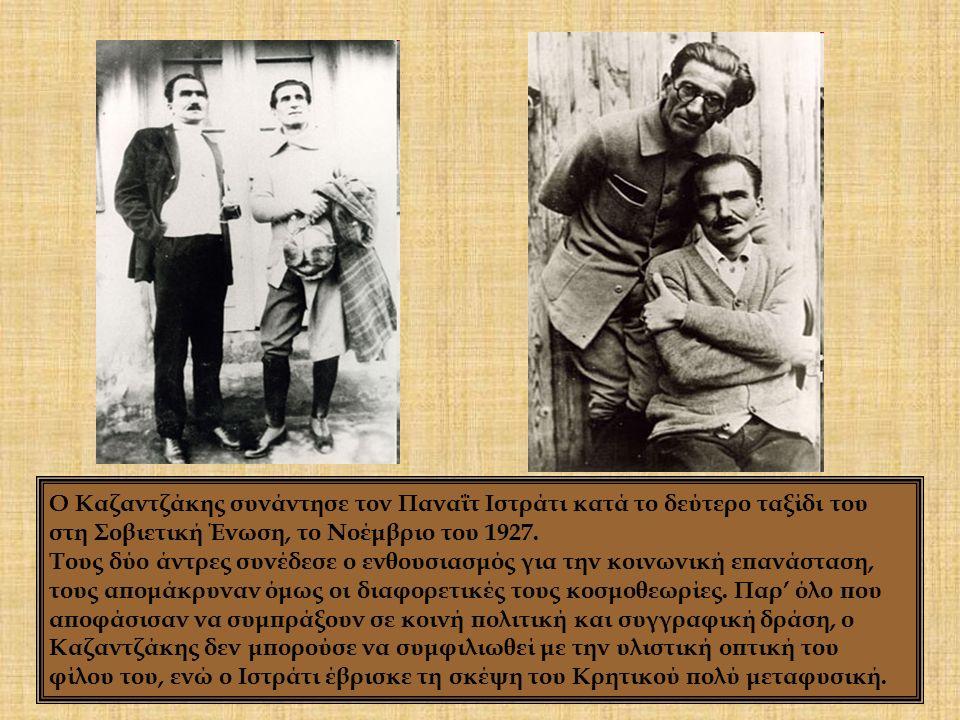 Ο Καζαντζάκης συνάντησε τον Παναΐτ Ιστράτι κατά το δεύτερο ταξίδι του στη Σοβιετική Ένωση, το Νοέμβριο του 1927. Τους δύο άντρες συνέδεσε ο ενθουσιασμ