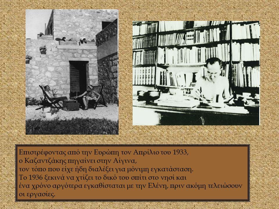 Επιστρέφοντας από την Ευρώπη τον Απρίλιο του 1933, ο Καζαντζάκης πηγαίνει στην Αίγινα, τον τόπο που είχε ήδη διαλέξει για μόνιμη εγκατάσταση. Το 1936