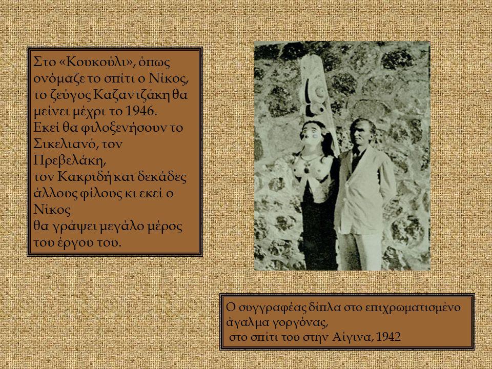 Στο «Κουκούλι», όπως ονόμαζε το σπίτι ο Νίκος, το ζεύγος Καζαντζάκη θα μείνει μέχρι το 1946. Εκεί θα φιλοξενήσουν το Σικελιανό, τον Πρεβελάκη, τον Κακ