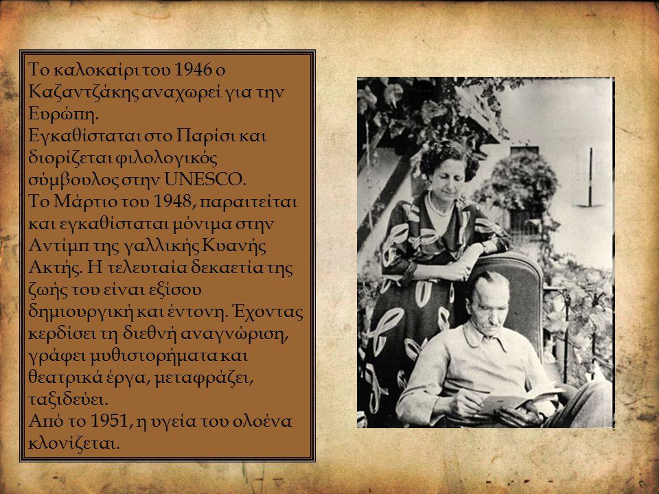 Το καλοκαίρι του 1946 ο Καζαντζάκης αναχωρεί για την Ευρώπη. Εγκαθίσταται στο Παρίσι και διορίζεται φιλολογικός σύμβουλος στην UNESCO. Το Μάρτιο του 1