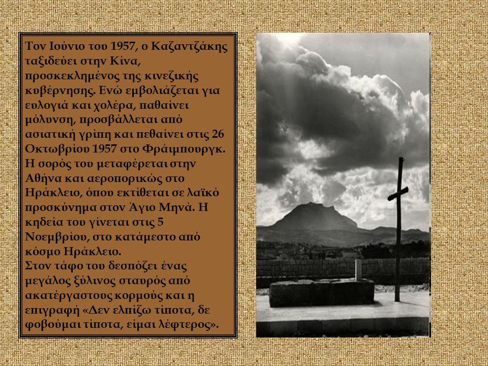 Τον Ιούνιο του 1957, ο Καζαντζάκης ταξιδεύει στην Κίνα, προσκεκλημένος της κινεζικής κυβέρνησης. Ενώ εμβολιάζεται για ευλογιά και χολέρα, παθαίνει μόλ