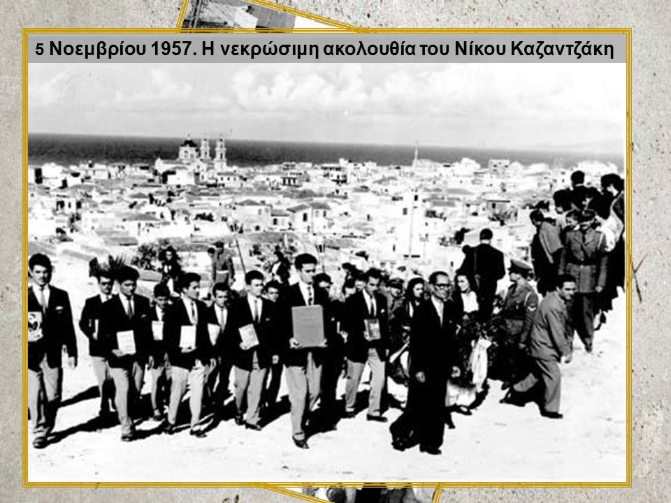 5 Νοεμβρίου 1957. Η νεκρώσιμη ακολουθία του Νίκου Καζαντζάκη