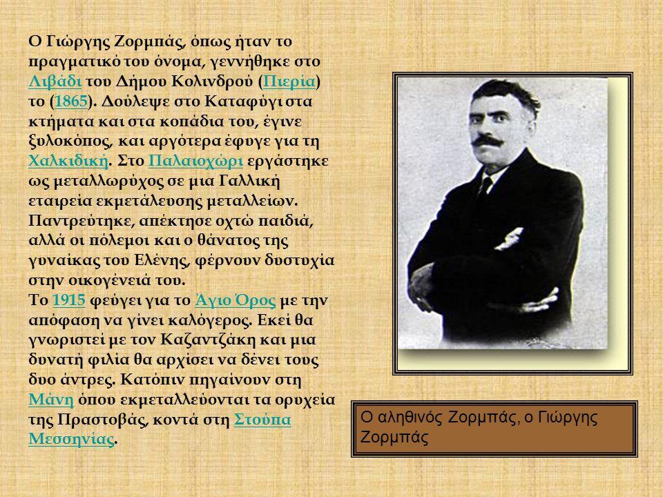 Ο αληθινός Ζορμπάς, ο Γιώργης Ζορμπάς Ο Γιώργης Ζορμπάς, όπως ήταν το πραγματικό του όνομα, γεννήθηκε στο Λιβάδι του Δήμου Κολινδρού (Πιερία) το (1865