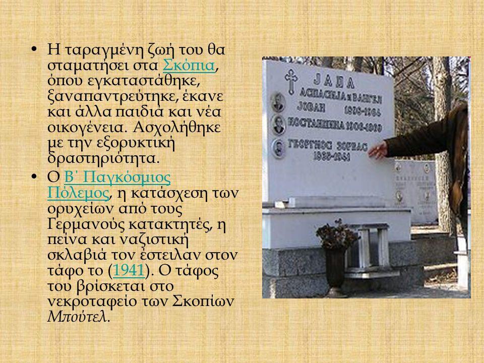 Η ταραγμένη ζωή του θα σταματήσει στα Σκόπια, όπου εγκαταστάθηκε, ξαναπαντρεύτηκε, έκανε και άλλα παιδιά και νέα οικογένεια. Ασχολήθηκε με την εξορυκτ