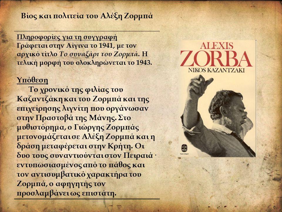 Βίος και πολιτεία του Αλέξη Ζορμπά Πληροφορίες για τη συγγραφή Γράφεται στην Αίγινα το 1941, με τον αρχικό τίτλο Το συναξάρι του Ζορμπά. Η τελική μορφ