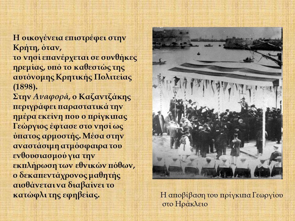 Επιστρέφοντας από την Ευρώπη τον Απρίλιο του 1933, ο Καζαντζάκης πηγαίνει στην Αίγινα, τον τόπο που είχε ήδη διαλέξει για μόνιμη εγκατάσταση.