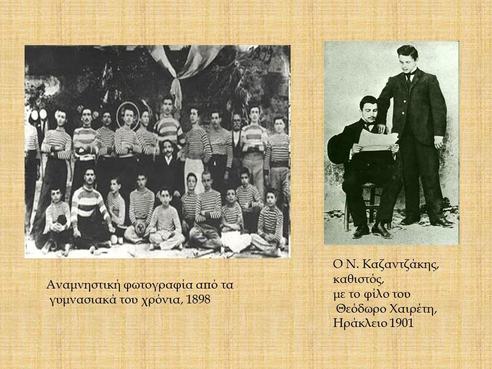 Αναμνηστική φωτογραφία από τα γυμνασιακά του χρόνια, 1898 Ο Ν. Καζαντζάκης, καθιστός, με το φίλο του Θεόδωρο Χαιρέτη, Ηράκλειο 1901