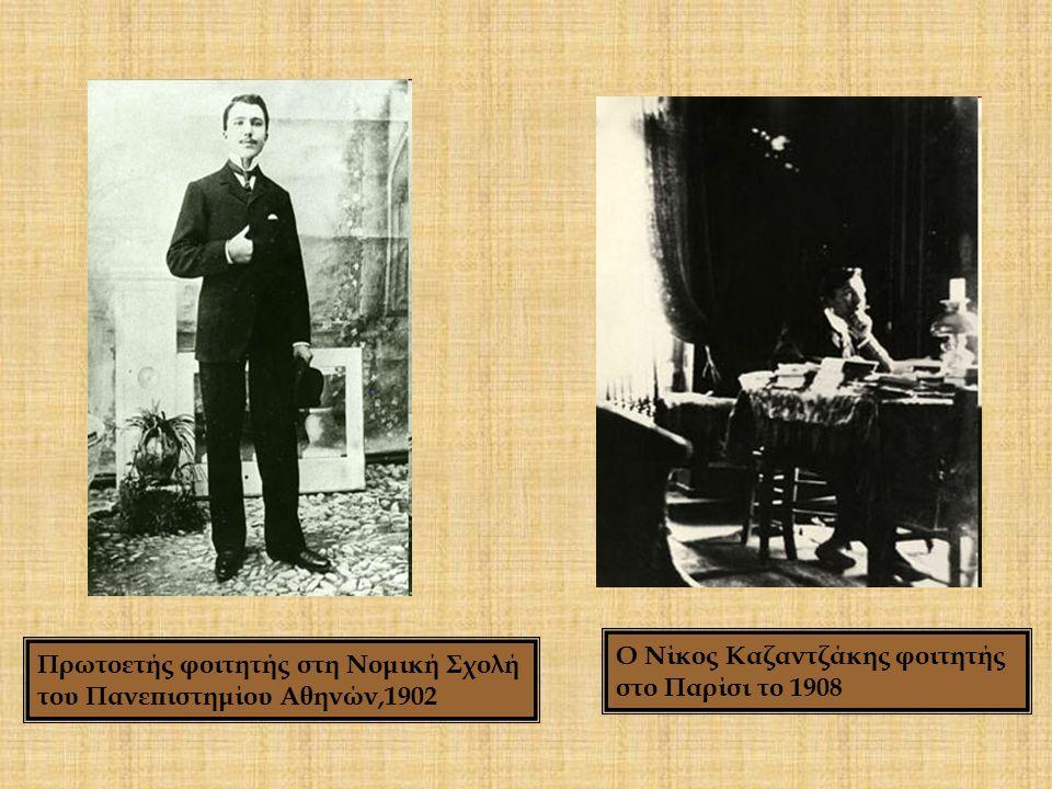Πρωτοετής φοιτητής στη Νομική Σχολή του Πανεπιστημίου Αθηνών,1902 Ο Νίκος Καζαντζάκης φοιτητής στο Παρίσι το 1908
