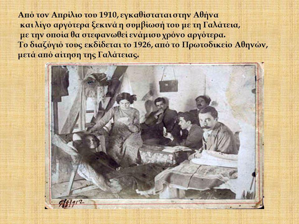 Από τον Απρίλιο του 1910, εγκαθίσταται στην Αθήνα και λίγο αργότερα ξεκινά η συμβίωσή του με τη Γαλάτεια, με την οποία θα στεφανωθεί ενάμισυ χρόνο αργότερα.