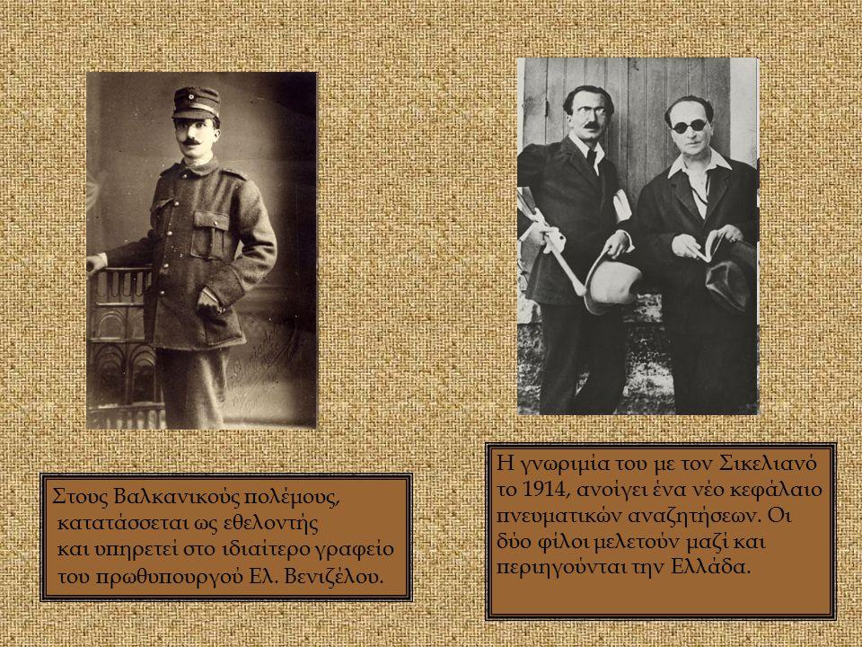 Η γνωριμία του με τον Σικελιανό το 1914, ανοίγει ένα νέο κεφάλαιο πνευματικών αναζητήσεων. Οι δύο φίλοι μελετούν μαζί και περιηγούνται την Ελλάδα. Στο
