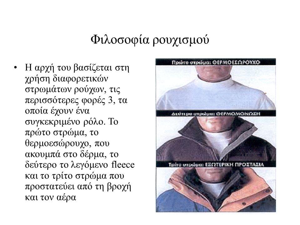Φιλοσοφία ρουχισμού Η αρχή του βασίζεται στη χρήση διαφορετικών στρωμάτων ρούχων, τις περισσότερες φορές 3, τα οποία έχουν ένα συγκεκριμένο ρόλο. Το π