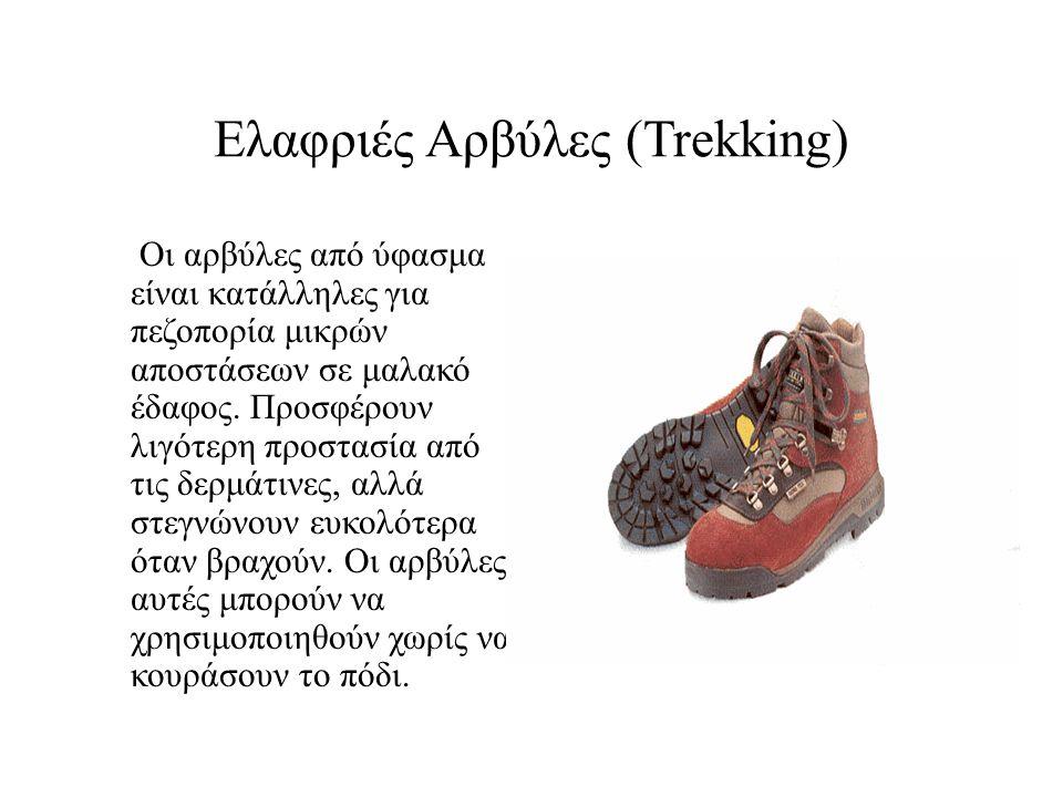 Ελαφριές Αρβύλες (Trekking) Οι αρβύλες από ύφασμα είναι κατάλληλες για πεζοπορία μικρών αποστάσεων σε μαλακό έδαφος. Προσφέρουν λιγότερη προστασία από
