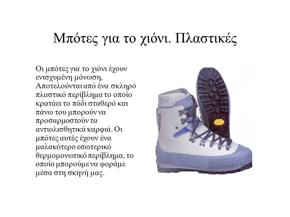 Μπότες για το χιόνι. Πλαστικές Οι μπότες για το χιόνι έχουν ενισχυμένη μόνωση, Αποτελούνται από ένα σκληρό πλαστικό περίβλημα το οποίο κρατάει το πόδι