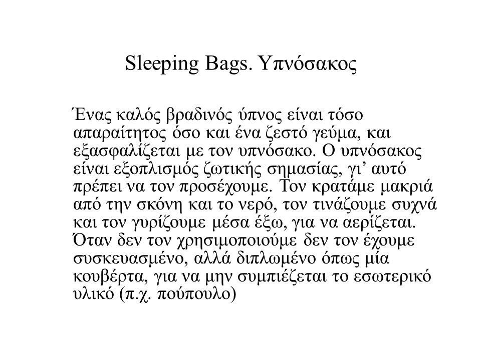 Sleeping Bags. Υπνόσακος Ένας καλός βραδινός ύπνος είναι τόσο απαραίτητος όσο και ένα ζεστό γεύμα, και εξασφαλίζεται με τον υπνόσακο. Ο υπνόσακος είνα