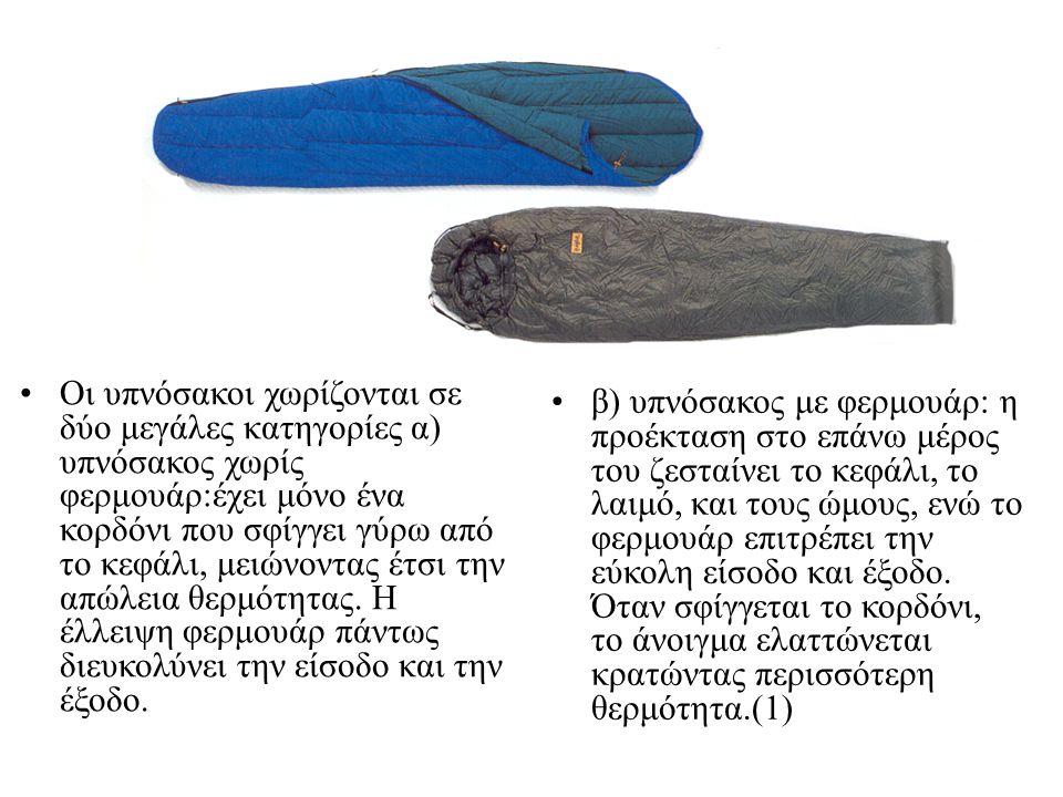 Οι υπνόσακοι χωρίζονται σε δύο μεγάλες κατηγορίες α) υπνόσακος χωρίς φερμουάρ:έχει μόνο ένα κορδόνι που σφίγγει γύρω από το κεφάλι, μειώνοντας έτσι τη