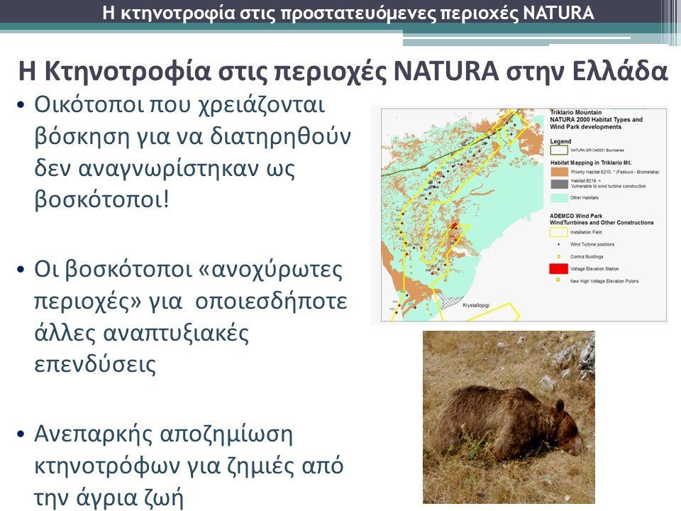Η Κτηνοτροφία στις περιοχές NATURA στην Ελλάδα Οικότοποι που χρειάζονται βόσκηση για να διατηρηθούν δεν αναγνωρίστηκαν ως βοσκότοποι! Οι βοσκότοποι «α