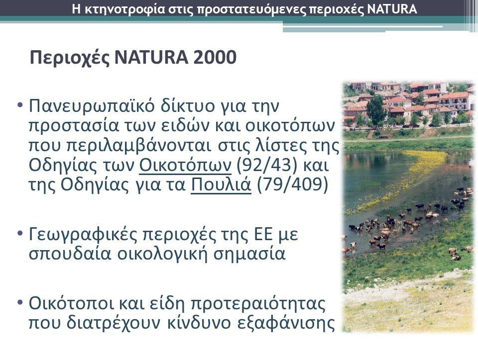 Η Κτηνοτροφία στις περιοχές NATURA στην Ελλάδα Οικότοποι που χρειάζονται βόσκηση για να διατηρηθούν δεν αναγνωρίστηκαν ως βοσκότοποι.