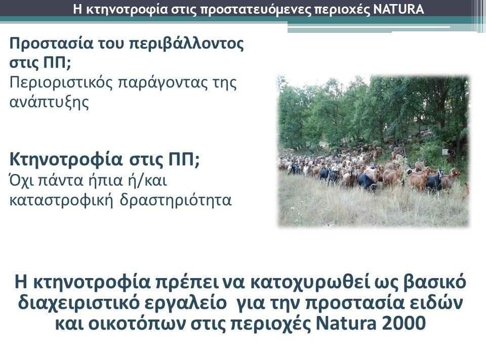 Προστασία του περιβάλλοντος στις ΠΠ; Περιοριστικός παράγοντας της ανάπτυξης Κτηνοτροφία στις ΠΠ; Όχι πάντα ήπια ή/και καταστροφική δραστηριότητα Η κτη