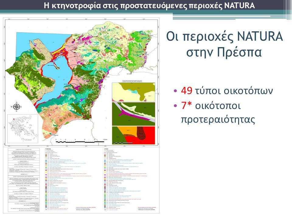 49 τύποι οικοτόπων 7* οικότοποι προτεραιότητας Οι περιοχές NATURA στην Πρέσπα Η κτηνοτροφία στις προστατευόμενες περιοχές NATURA