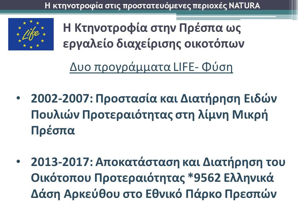 Η Κτηνοτροφία στην Πρέσπα ως εργαλείο διαχείρισης οικοτόπων Η κτηνοτροφία στις προστατευόμενες περιοχές NATURA Δυο προγράμματα LIFE- Φύση 2002-2007: Π
