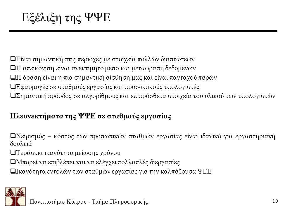 Πανεπιστήμιο Κύπρου - Τμήμα Πληροφορικής 10 Εξέλιξη της ΨΨΕ  Είναι σημαντική στις περιοχές με στοιχεία πολλών διαστάσεων  Η απεικόνιση είναι ανεκτίμ