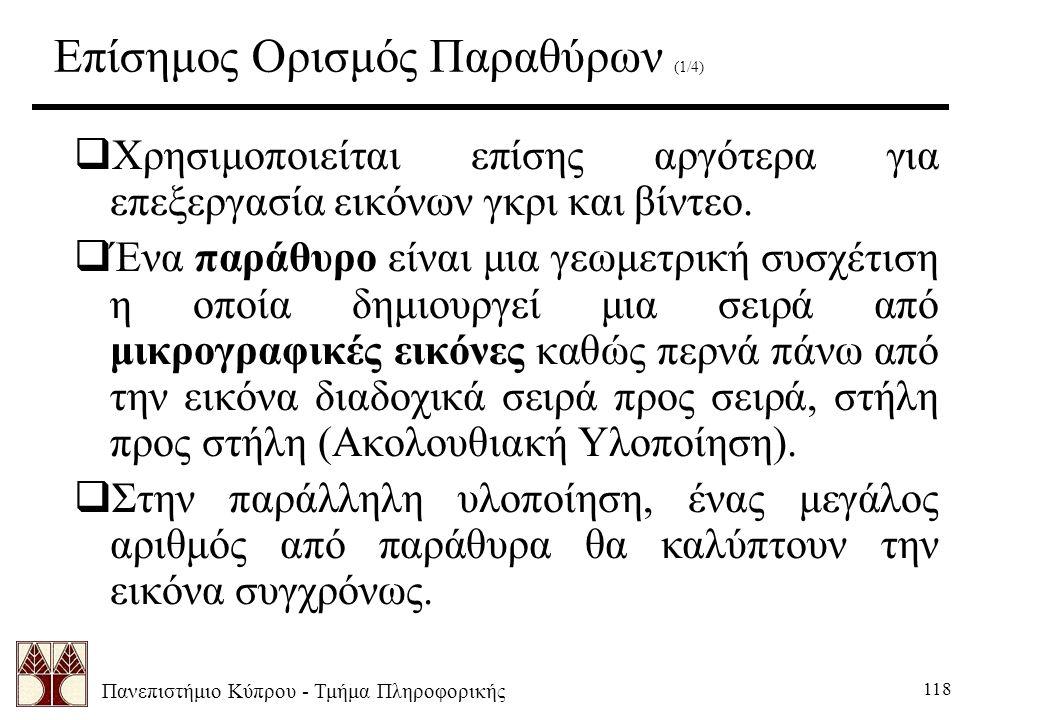 Πανεπιστήμιο Κύπρου - Τμήμα Πληροφορικής 118 Επίσημος Ορισμός Παραθύρων (1/4)  Χρησιμοποιείται επίσης αργότερα για επεξεργασία εικόνων γκρι και βίντε