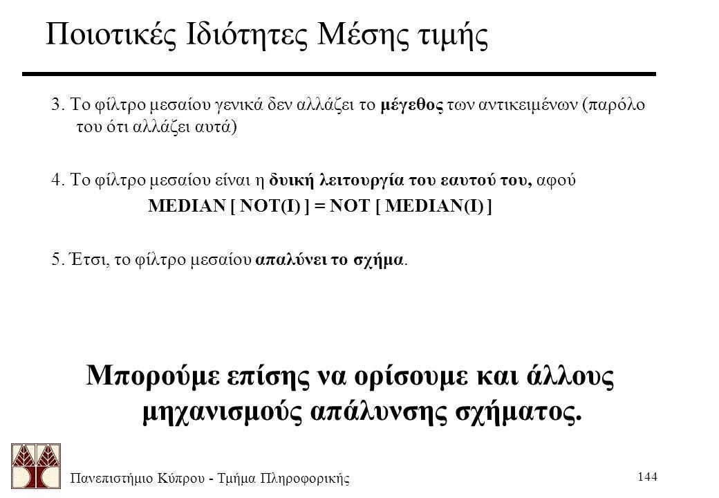 Πανεπιστήμιο Κύπρου - Τμήμα Πληροφορικής 144 Ποιοτικές Ιδιότητες Μέσης τιμής 3.