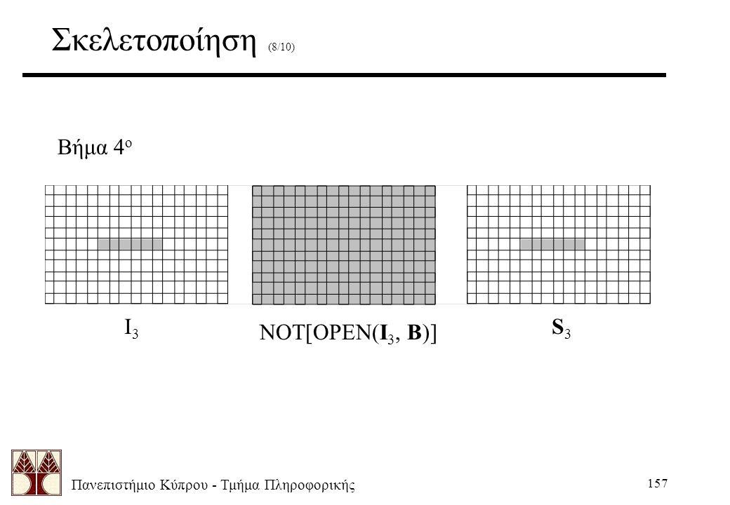 Πανεπιστήμιο Κύπρου - Τμήμα Πληροφορικής 157 Σκελετοποίηση (8/10) NOT[OPEN(I 3, B)] Ι3Ι3 S3S3 Βήμα 4 ο