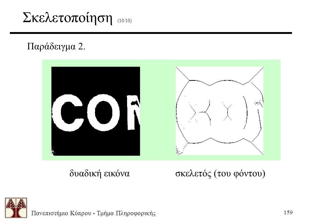 Πανεπιστήμιο Κύπρου - Τμήμα Πληροφορικής 159 Σκελετοποίηση (10/10) Παράδειγμα 2.
