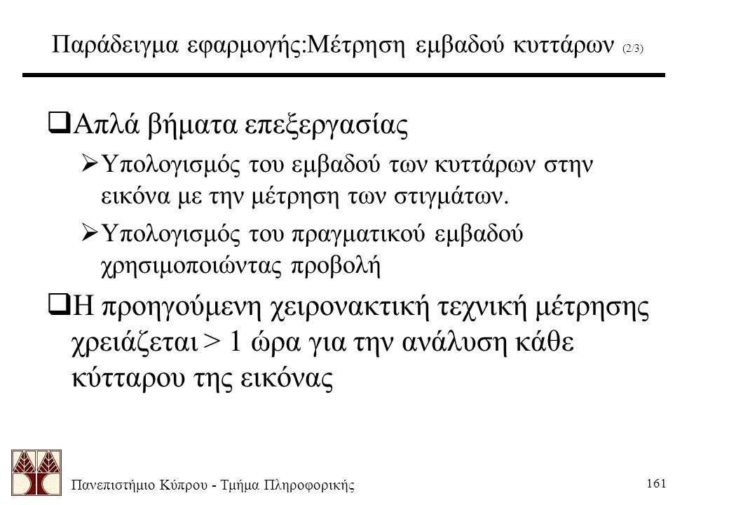 Πανεπιστήμιο Κύπρου - Τμήμα Πληροφορικής 161 Παράδειγμα εφαρμογής:Μέτρηση εμβαδού κυττάρων (2/3)  Απλά βήματα επεξεργασίας  Υπολογισμός του εμβαδού