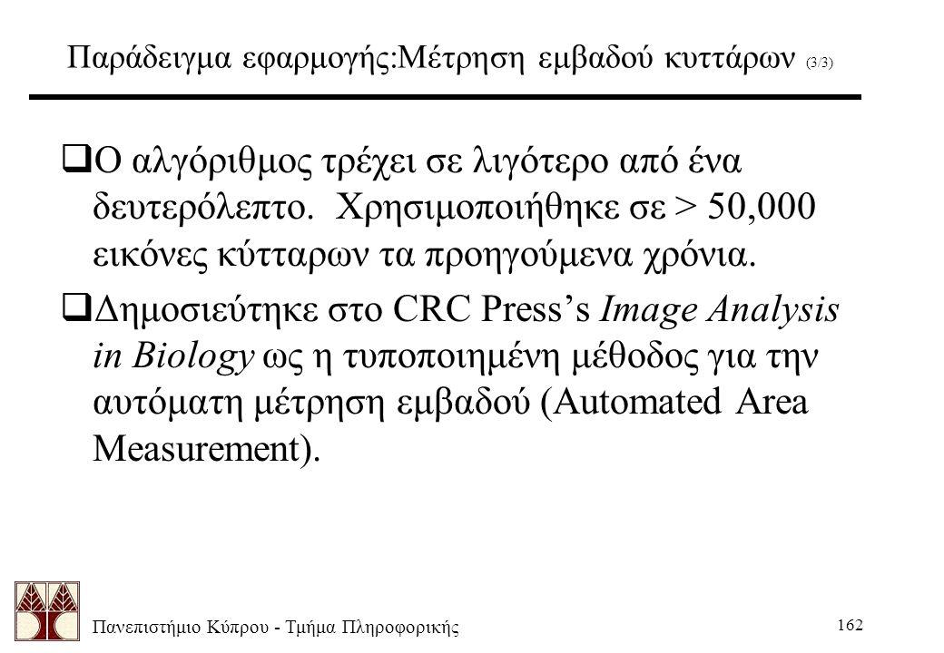 Πανεπιστήμιο Κύπρου - Τμήμα Πληροφορικής 162 Παράδειγμα εφαρμογής:Μέτρηση εμβαδού κυττάρων (3/3)  Ο αλγόριθμος τρέχει σε λιγότερο από ένα δευτερόλεπτο.