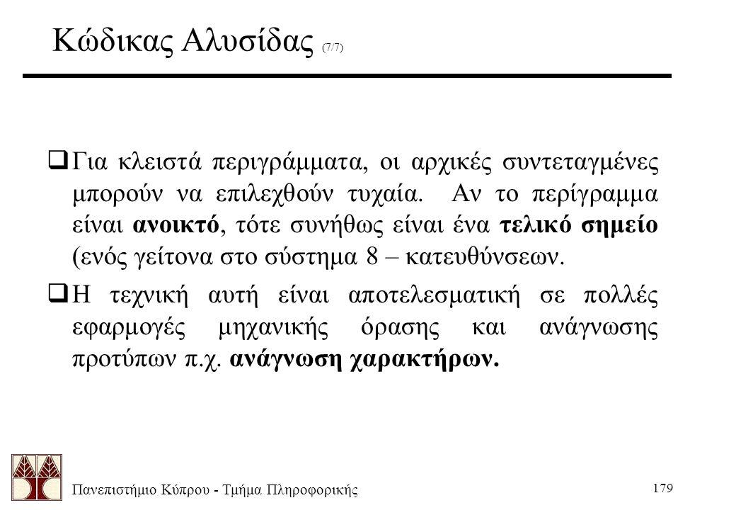 Πανεπιστήμιο Κύπρου - Τμήμα Πληροφορικής 179 Κώδικας Αλυσίδας (7/7)  Για κλειστά περιγράμματα, οι αρχικές συντεταγμένες μπορούν να επιλεχθούν τυχαία.