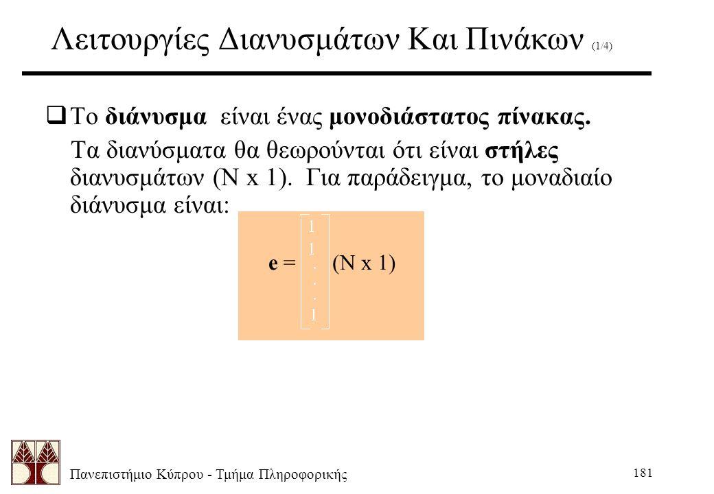 Πανεπιστήμιο Κύπρου - Τμήμα Πληροφορικής 181 Λειτουργίες Διανυσμάτων Και Πινάκων (1/4)  Το διάνυσμα είναι ένας μονοδιάστατος πίνακας.