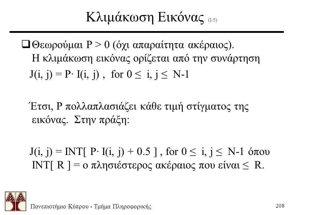 Πανεπιστήμιο Κύπρου - Τμήμα Πληροφορικής 208 Κλιμάκωση Εικόνας (1/5)  Θεωρούμαι P > 0 (όχι απαραίτητα ακέραιος).