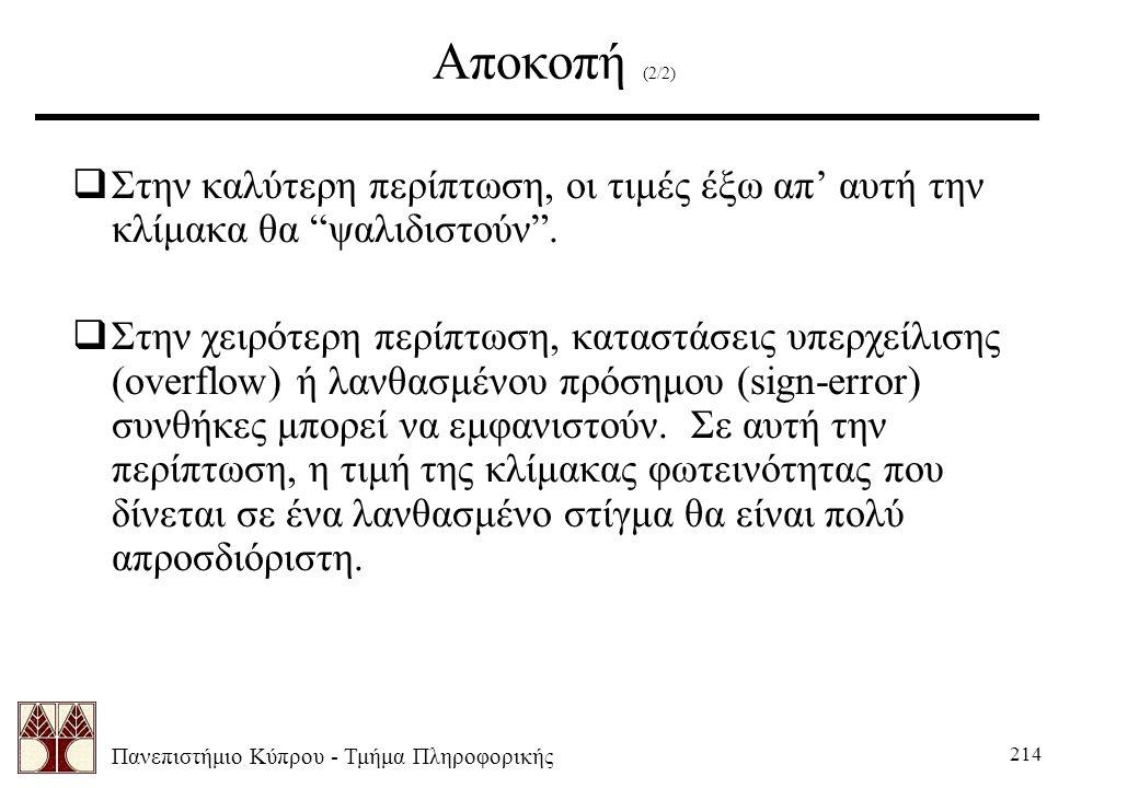 """Πανεπιστήμιο Κύπρου - Τμήμα Πληροφορικής 214 Αποκοπή (2/2)  Στην καλύτερη περίπτωση, οι τιμές έξω απ' αυτή την κλίμακα θα """"ψαλιδιστούν"""".  Στην χειρό"""