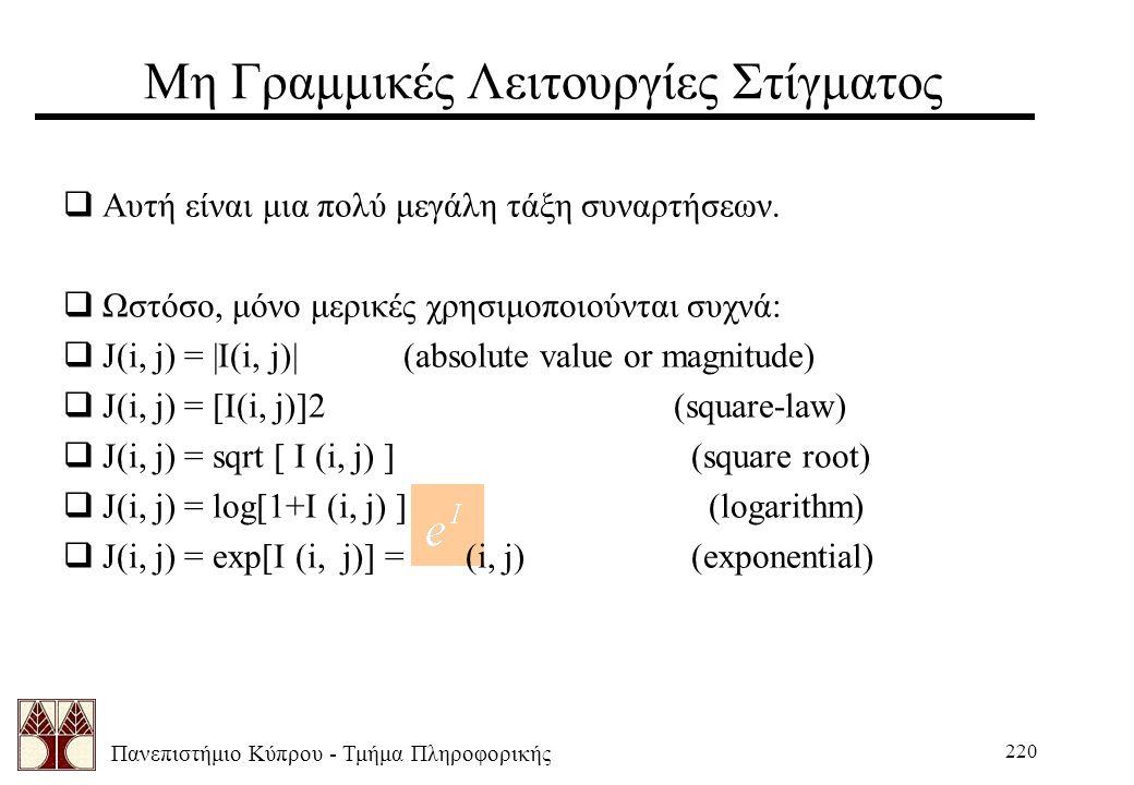 Πανεπιστήμιο Κύπρου - Τμήμα Πληροφορικής 220 Μη Γραμμικές Λειτουργίες Στίγματος  Αυτή είναι μια πολύ μεγάλη τάξη συναρτήσεων.  Ωστόσο, μόνο μερικές