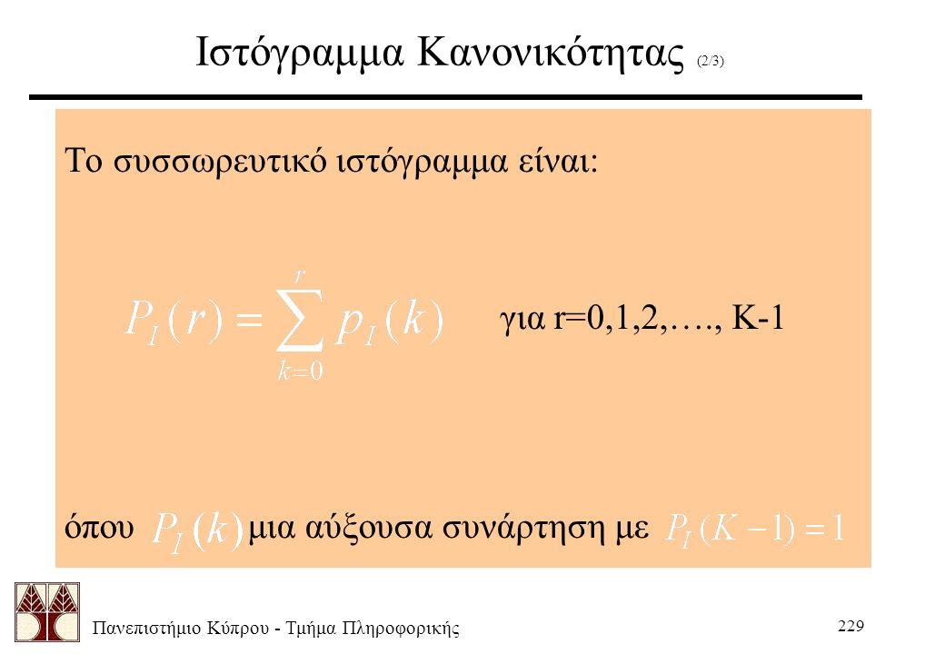 Πανεπιστήμιο Κύπρου - Τμήμα Πληροφορικής 229 Ιστόγραμμα Κανονικότητας (2/3) Το συσσωρευτικό ιστόγραμμα είναι: για r=0,1,2,…., K-1 όπου μια αύξουσα συν