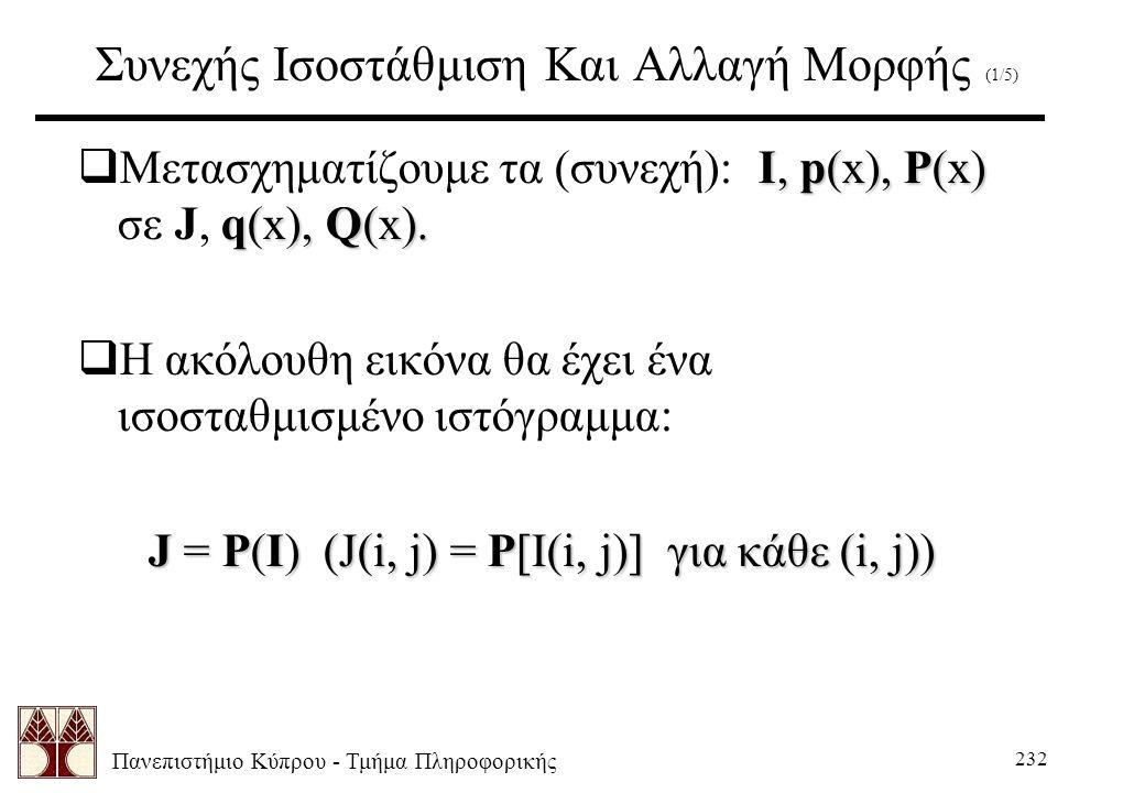 Πανεπιστήμιο Κύπρου - Τμήμα Πληροφορικής 232 Συνεχής Ισοστάθμιση Και Αλλαγή Μορφής (1/5) Ι, p(x), P(x) q(x), Q(x).  Μετασχηματίζουμε τα (συνεχή): Ι,
