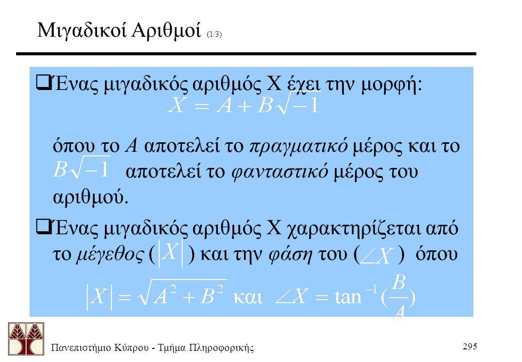 Πανεπιστήμιο Κύπρου - Τμήμα Πληροφορικής 295 Μιγαδικοί Αριθμοί (1/3)  Ένας μιγαδικός αριθμός Χ έχει την μορφή: όπου το Α αποτελεί το πραγματικό μέρος και το αποτελεί το φανταστικό μέρος του αριθμού.