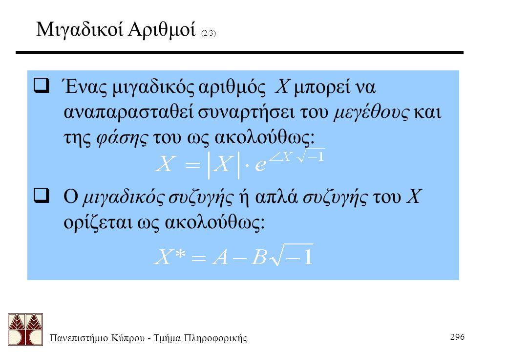 Πανεπιστήμιο Κύπρου - Τμήμα Πληροφορικής 296 Μιγαδικοί Αριθμοί (2/3)  Ένας μιγαδικός αριθμός Χ μπορεί να αναπαρασταθεί συναρτήσει του μεγέθους και της φάσης του ως ακολούθως:  Ο μιγαδικός συζυγής ή απλά συζυγής του Χ ορίζεται ως ακολούθως:
