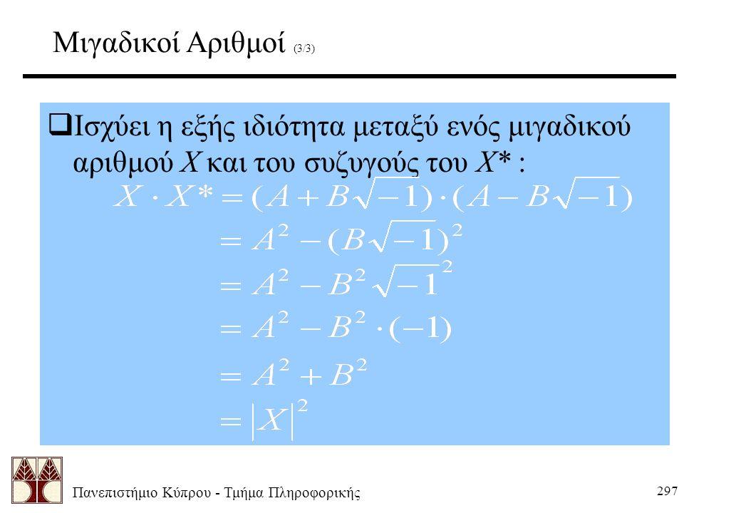 Πανεπιστήμιο Κύπρου - Τμήμα Πληροφορικής 297 Μιγαδικοί Αριθμοί (3/3)  Ισχύει η εξής ιδιότητα μεταξύ ενός μιγαδικού αριθμού Χ και του συζυγούς του Χ* :