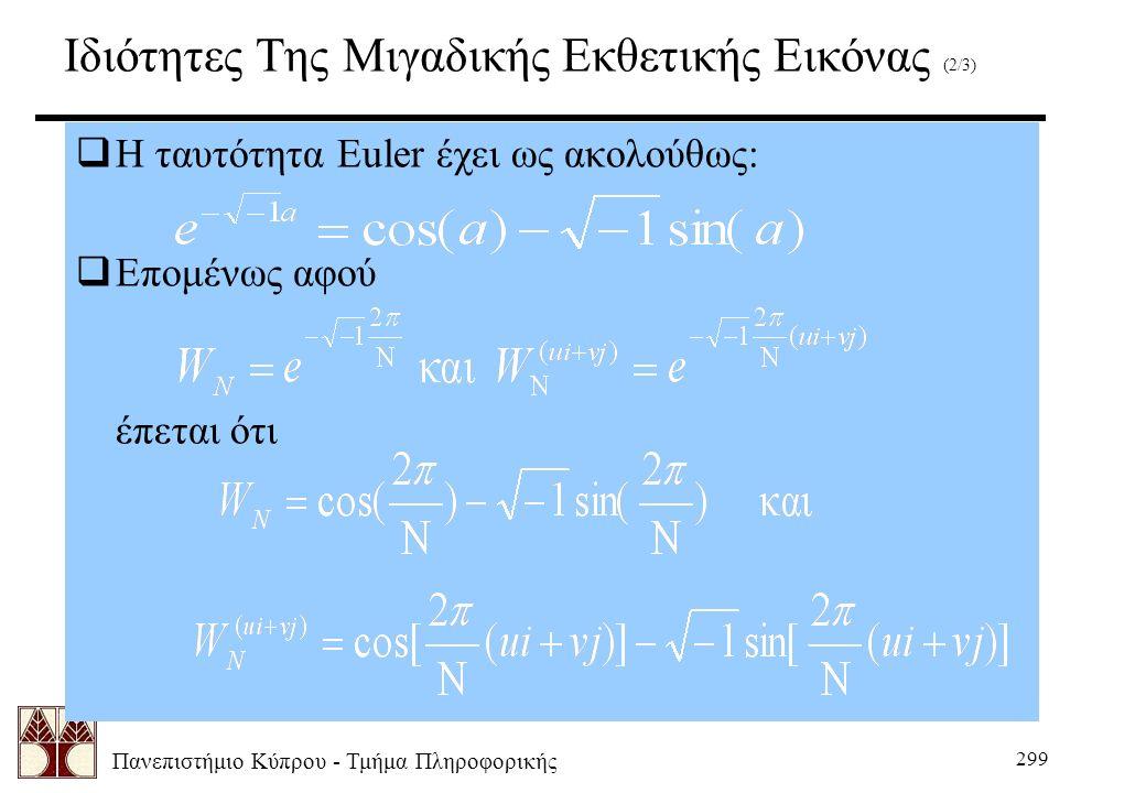 Πανεπιστήμιο Κύπρου - Τμήμα Πληροφορικής 299 Ιδιότητες Της Μιγαδικής Εκθετικής Εικόνας (2/3)  H ταυτότητα Euler έχει ως ακολούθως:  Επομένως αφού έπεται ότι