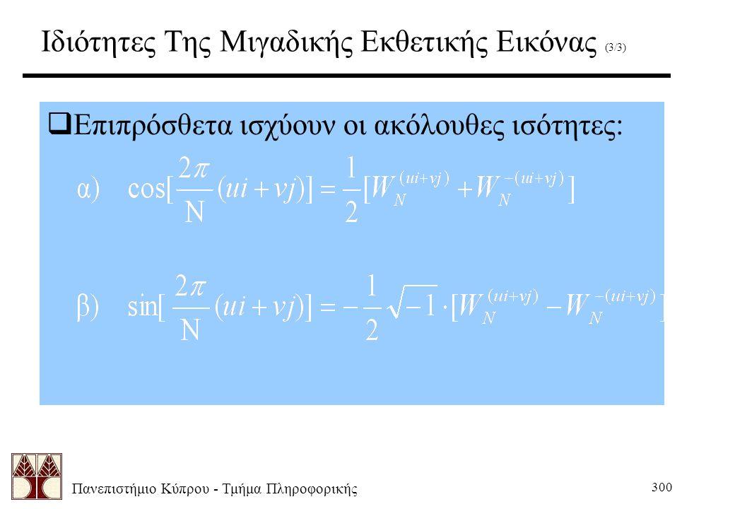 Πανεπιστήμιο Κύπρου - Τμήμα Πληροφορικής 300 Ιδιότητες Της Μιγαδικής Εκθετικής Εικόνας (3/3)  Επιπρόσθετα ισχύουν οι ακόλουθες ισότητες:
