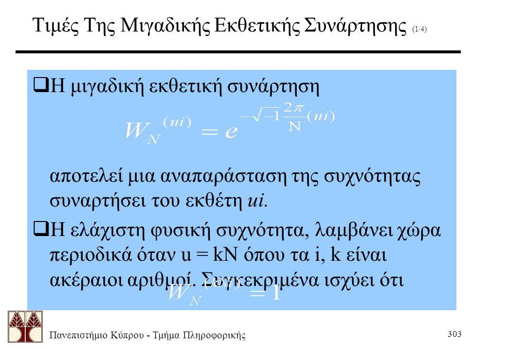Πανεπιστήμιο Κύπρου - Τμήμα Πληροφορικής 303 Τιμές Της Μιγαδικής Εκθετικής Συνάρτησης (1/4)  Η μιγαδική εκθετική συνάρτηση αποτελεί μια αναπαράσταση της συχνότητας συναρτήσει του εκθέτη ui.