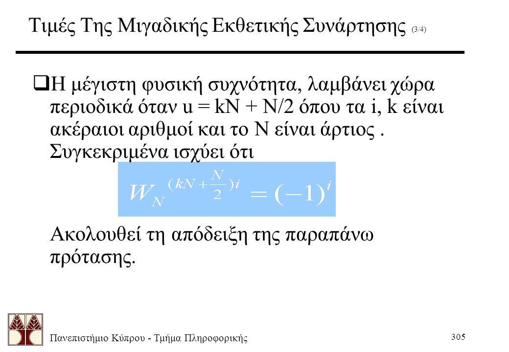 Πανεπιστήμιο Κύπρου - Τμήμα Πληροφορικής 305 Τιμές Της Μιγαδικής Εκθετικής Συνάρτησης (3/4)  H μέγιστη φυσική συχνότητα, λαμβάνει χώρα περιοδικά όταν u = kN + Ν/2 όπου τα i, k είναι ακέραιοι αριθμοί και το Ν είναι άρτιος.