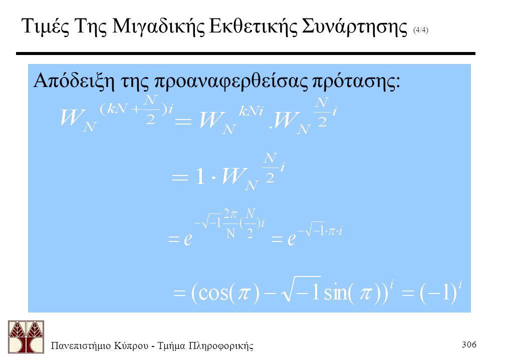 Πανεπιστήμιο Κύπρου - Τμήμα Πληροφορικής 306 Τιμές Της Μιγαδικής Εκθετικής Συνάρτησης (4/4) Απόδειξη της προαναφερθείσας πρότασης: