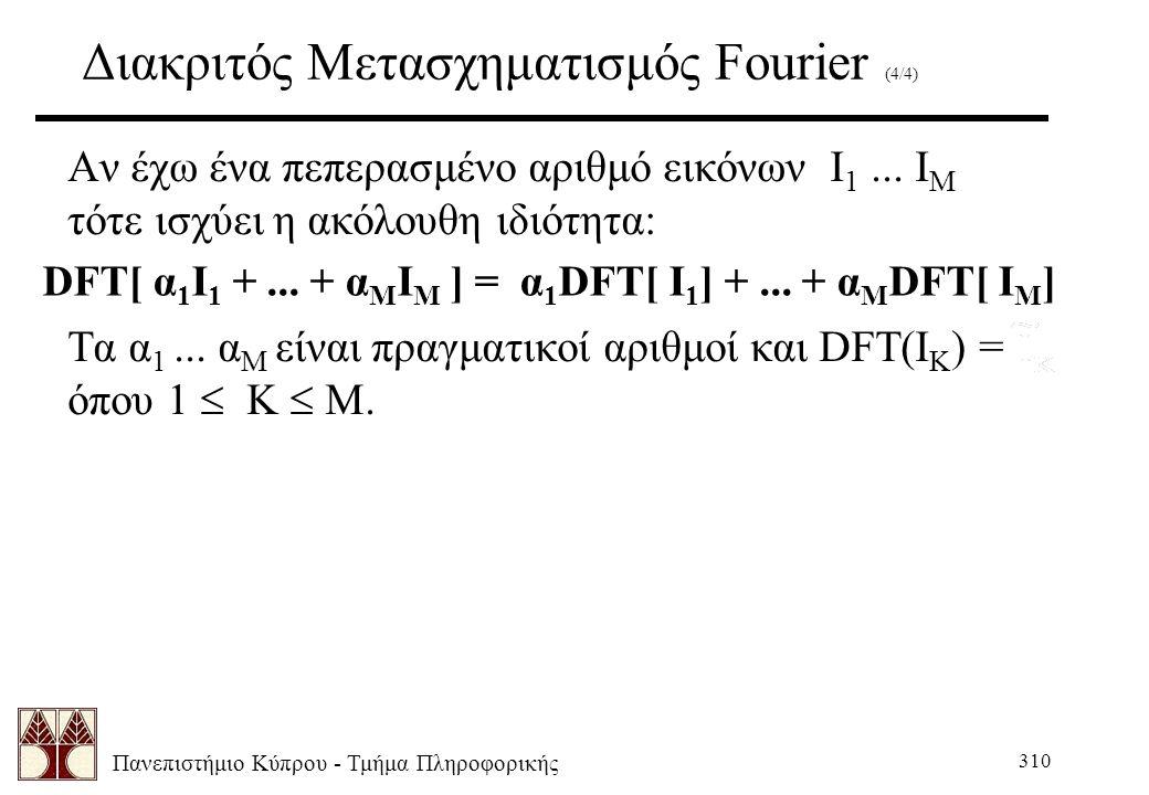 Πανεπιστήμιο Κύπρου - Τμήμα Πληροφορικής 310 Διακριτός Μετασχηματισμός Fourier (4/4) Αν έχω ένα πεπερασμένο αριθμό εικόνων Ι 1... Ι Μ τότε ισχύει η ακ