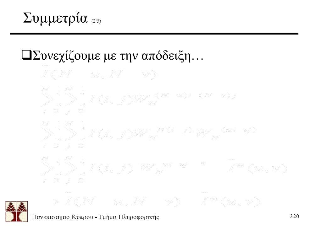 Πανεπιστήμιο Κύπρου - Τμήμα Πληροφορικής 320 Συμμετρία (2/5)  Συνεχίζουμε με την απόδειξη…