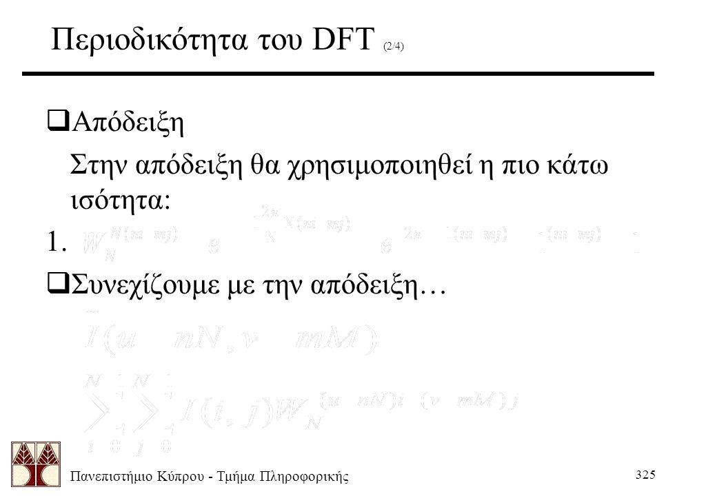 Πανεπιστήμιο Κύπρου - Τμήμα Πληροφορικής 325 Περιοδικότητα του DFT (2/4)  Απόδειξη Στην απόδειξη θα χρησιμοποιηθεί η πιο κάτω ισότητα: 1.