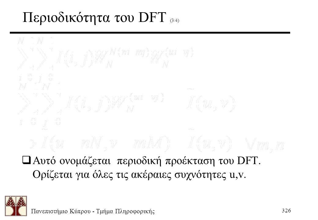 Πανεπιστήμιο Κύπρου - Τμήμα Πληροφορικής 326 Περιοδικότητα του DFT (3/4)  Αυτό ονομάζεται περιοδική προέκταση του DFT.